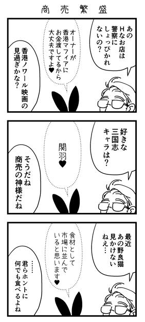 hansoku.png